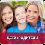 Дети + Родители